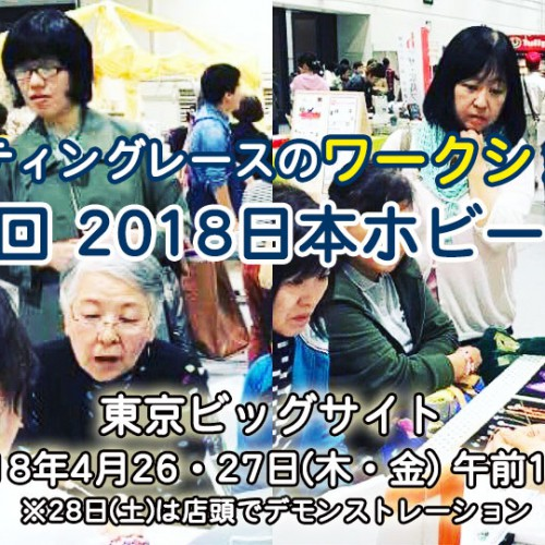 ニードルタティングレースのワークショップ開催 第42回 2018日本ホビーショー